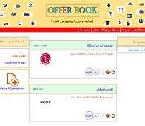 http://www.offerbook.ir