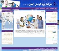 http://www.pouya-gardesh.ir