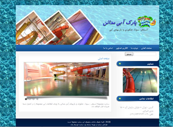 طراحی سایت پارک آبی