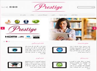 طراحی سایت پرستیژ