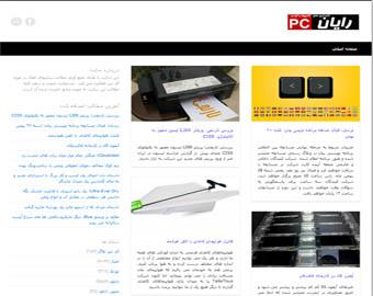 طراحی سایت رایان پی سی